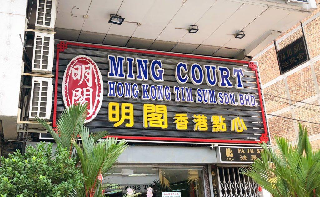 Ming Courtの看板