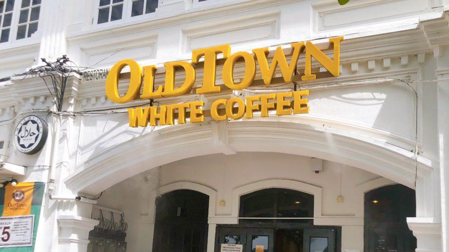 オールドタウン・ホワイトコーヒーのロゴ