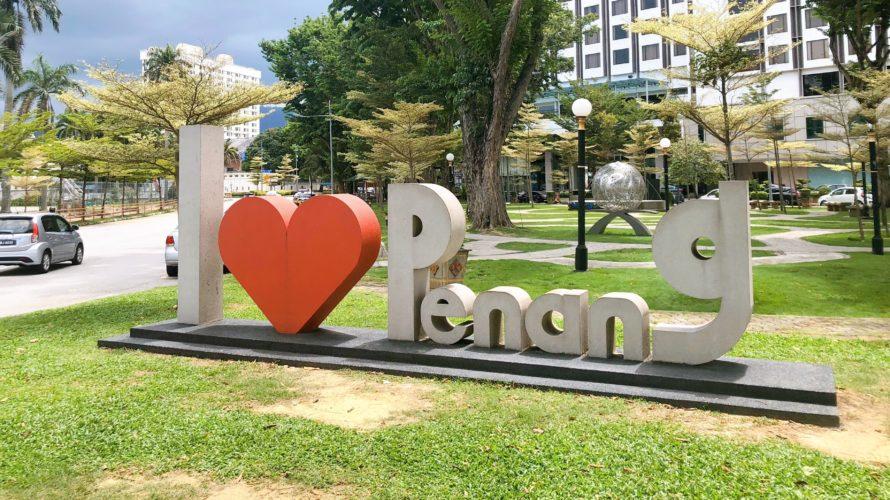 「I♥Penang」のモニュメント