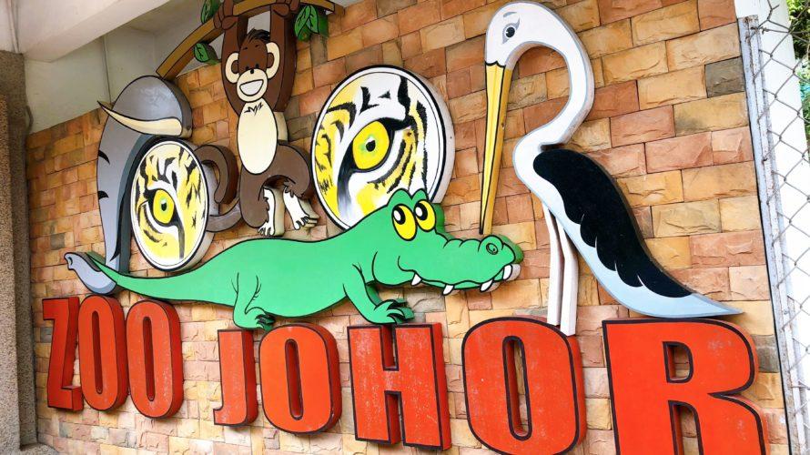 ジョホール動物園の入口