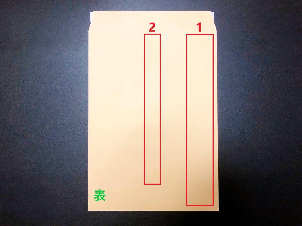 返信用封筒の表