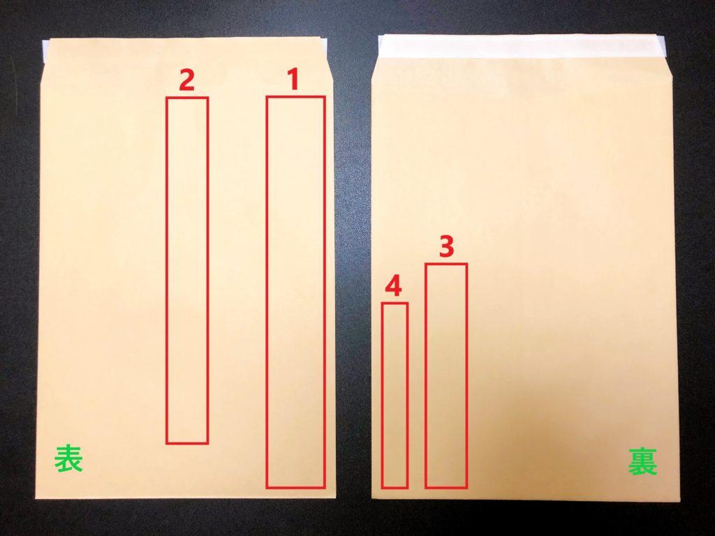 送信用封筒の表と裏