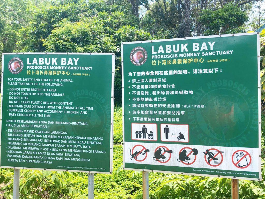 ラブックベイテングザル保護区の注意書き